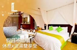 金山沐舍溫泉渡假酒店 4.5折 假日不加價!雙人/四人休息x泡湯雙享受專案
