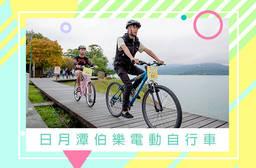 日月潭伯樂電動自行車 7.1折 美利達自行車不分平假日租借二小時