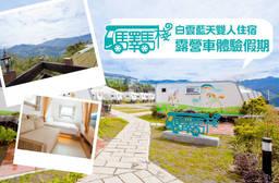 清境-驛馬棧露營車 3.9折 雙人住宿.白雲藍天露營車體驗假期