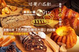 味覺の感動 麵包坊 7.9折 平假日可抵用200元消費金額