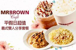 伯朗咖啡館 6.5折 平假日超值義式雙人分享套餐