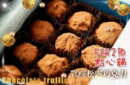 五餅二魚點心舖 7.1折 A.70%松露巧克力一盒(5入/盒) / B.精美禮盒70%松露巧克力一盒(12入/盒)