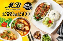 MB white coffee 7.7折 平假日皆可抵用500元消費金額