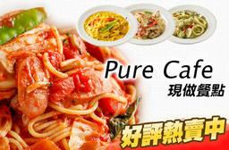 Pure cafe 7.2折 週一至週六(11:00~13:30)可抵用150元消費金額