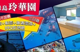 綠島玲華園-易起GO~暑假不加價!單人搭船超放鬆懶人包三日行程
