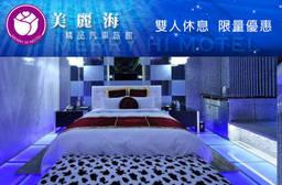 新北市-美麗海精品汽車旅館 6折 休息3H雙人房