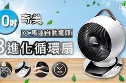 【奇美CHIMEI】10吋DC直流馬達3D擺頭循環扇 DF-10A0CD