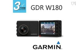 【GARMIN】 GDR W180 GPS超廣角行車記錄器 (含16G記憶卡)