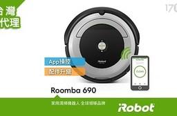 【iRobot】 美國iRobot Roomba 690 wifi掃地機器人