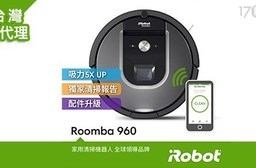 【美國 iRobot】Roomba 960 wifi掃地機器人 (登入再送原廠好禮)