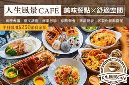 人生風景Café 7.5折 平日抵用250元消費金額(假日、國定假日抵用220元)