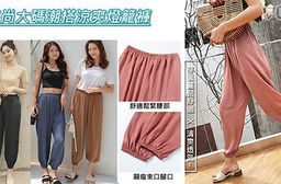 時尚大碼潮搭涼爽燈籠褲