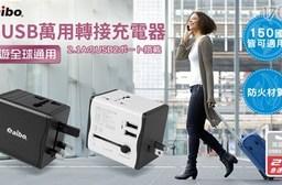 【aibo】全球通用 雙USB 2.1A轉接充電器(BSMI認證)