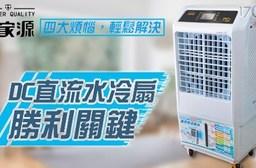 【大家源】負離子DC直流水冷扇30公升(TCY-8911)