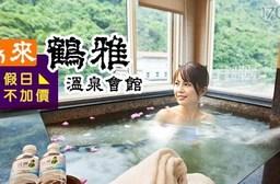 鶴雅溫泉會館-假日不加價!山林放鬆湯屋休憩專案