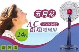 【五月花】台灣製造14吋高級AC循環電風扇 MYF-1435