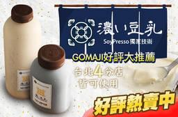 濃い豆乳 7.6折 平假日可抵用100元消費金額