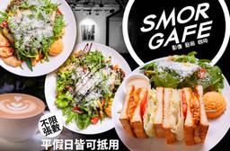 SMOR GAFE 7.3折 平假日皆可抵用350元消費金額