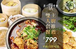 海灣假日酒店 5.6折 悅港式雙人套餐
