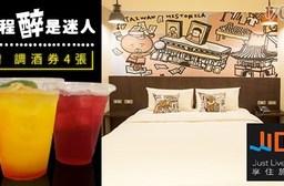 享住旅店-台北火車站-全新裝潢!旅程醉是迷人住宿專案