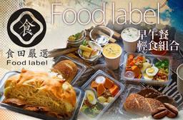 食田嚴選Food label 3.1折 A.期間限定單人早午餐輕食組合 / B.期間限定雙人早午餐輕食組合