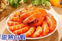 泰國鮮甜熟白蝦