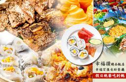 台北-幸福讚精品飯店 9折 假日午晚餐幸福百匯自助吃到飽