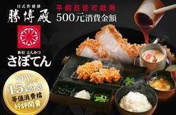 勝博殿-日式炸豬排 9.1折 平假日可抵用500元消費金額