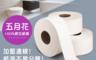 生活市集 7.7折! - 五月花大捲筒衛生紙