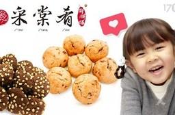 采棠肴鮮餅鋪-蔓越莓球/杏仁巧克力精選甜點