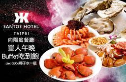 三德大飯店(承德樓/向陽庭) 8折 單人午晚buffet吃到飽 + Jax CoCo椰子水一瓶