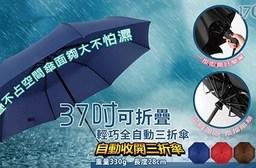 【買一入送一入】37吋可折疊輕巧型全自動三折傘 共