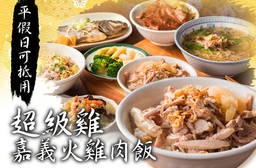 超級雞嘉義火雞肉飯 7.5折 平假日可抵用100元消費金額