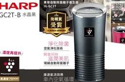 【夏普SHARP】高濃度車用型自動除菌離子產生器 IG-GC2T-B 水晶黑
