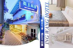 台南-英王商旅 3.6折 雙人住宿