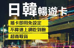 米蘭電通有限公司 7.2折 日韓網卡4GB、吃到飽不降速(超商自取)