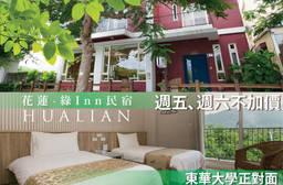 花蓮-綠Inn民宿 3.6折 雙人住宿,週五、週六不加價,東華大學正對面