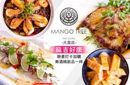 MANGO TREE ITALIAN‧THAI FUSION(大直店) 7.9折 週一至週五可抵用600元消費金額