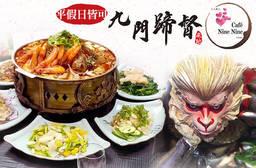 九門蹄督&奈奈自然茶飲(齊天私廚) 6.8折 平假日皆可抵用100元消費金額