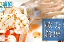 【愛上海鮮】野生鮮凍天使軟絲2包(300g/包)