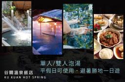 谷關溫泉飯店 5.2折 單人/雙人泡湯,平假日皆可使用避暑勝地一日遊方案
