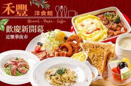 禾豐洋食館 6.6折 週一至週日可抵用150元消費金額