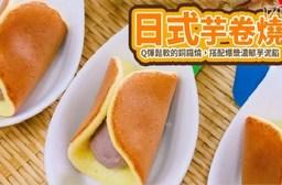 日式芋卷燒 2盒 共