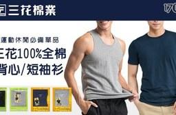 【三花棉業Sun Flower】彩色圓領短袖衫/背心.男內衣(3件組)