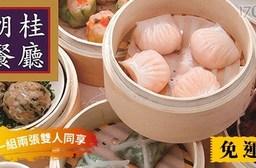 【【台北】朝桂餐廳】1000元抵用券