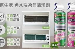 日系生活 免水洗冷氣清潔劑 500ml