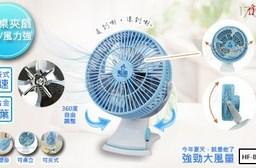 【勳風】USB行動風扇(HF-B082U)