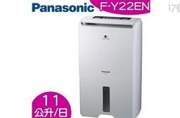 【Panasonic 國際牌】11L 1級ECONAVI nanoeX清淨除濕機 F-Y22EN