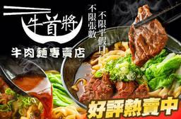 牛首將 牛肉麵專賣店 7.5折 平假日皆可抵用200元消費金額
