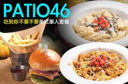 PATIO46 7.8折 吃到你不要不要美式單人套餐